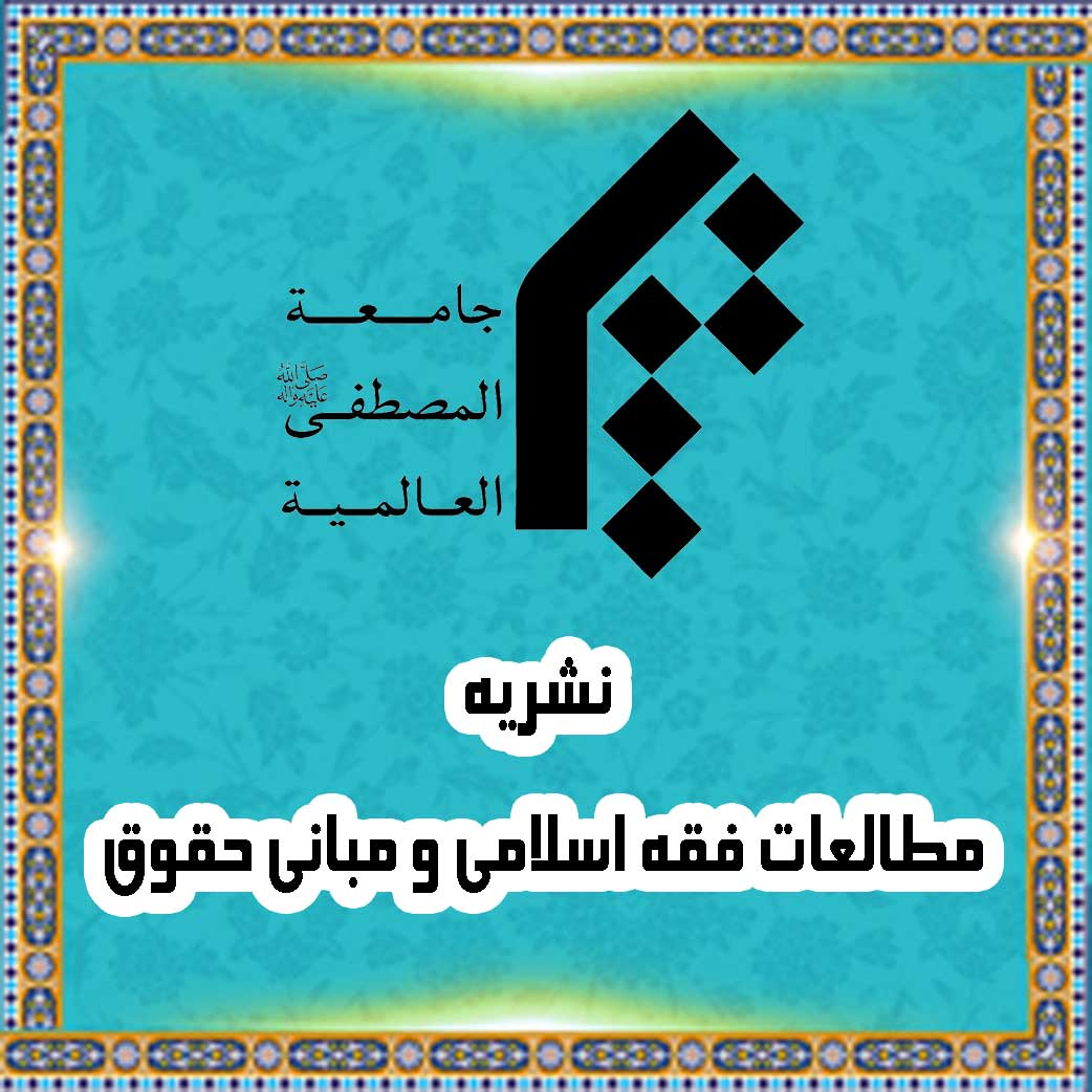 Studies of Islamic Jurisprudence and Basis of Law