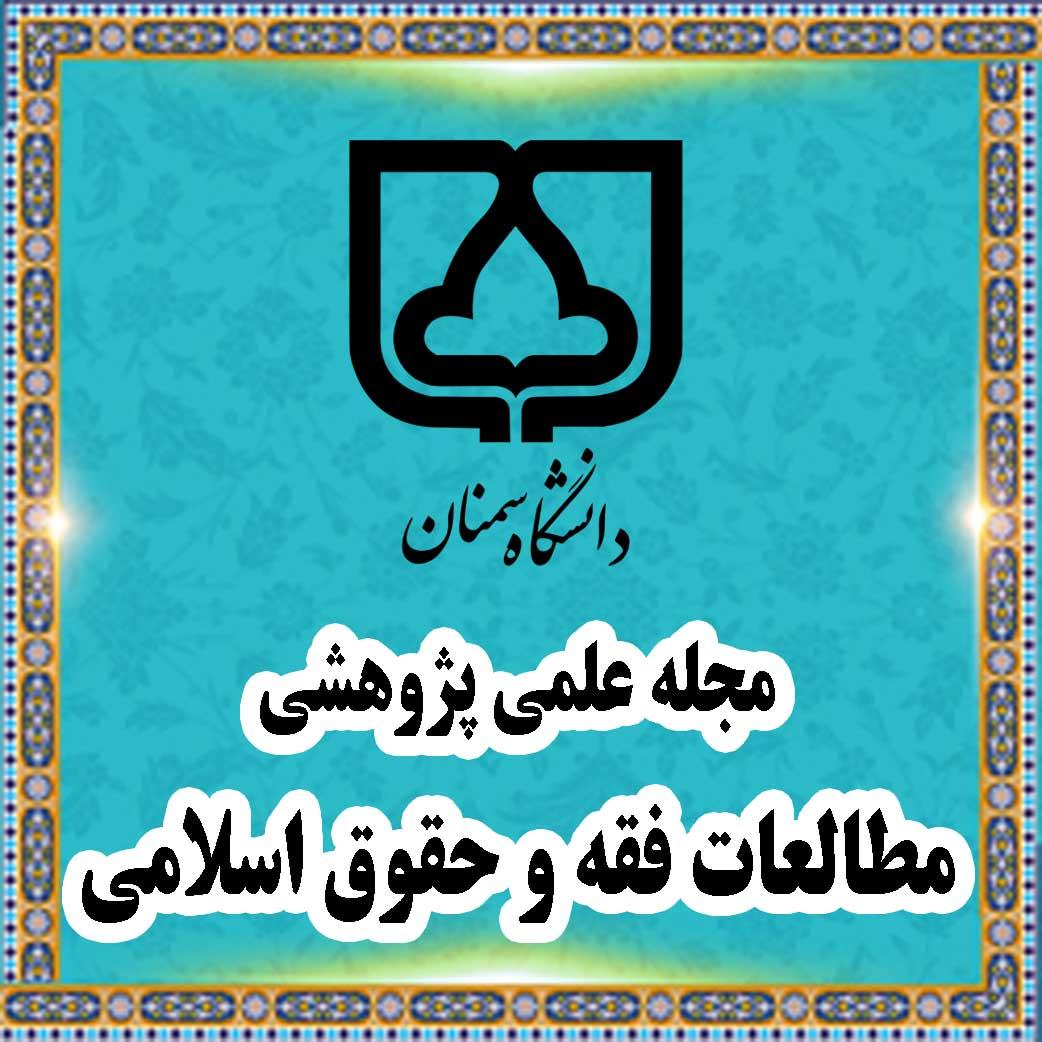 مجله علمی پژوهشی «مطالعات فقه و حقوق اسلامی»