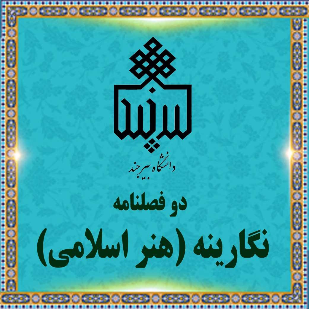 Negarineh Islamic Art