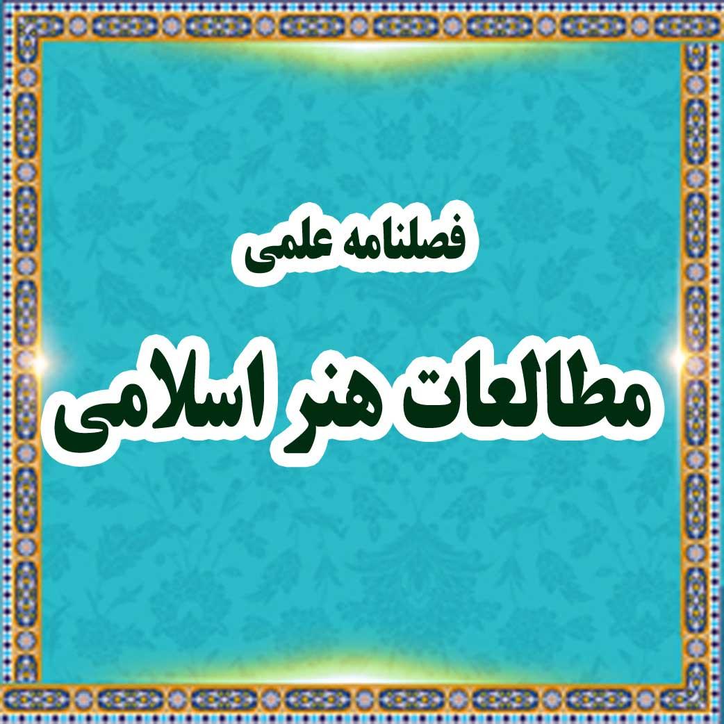 Islamic Art Studies