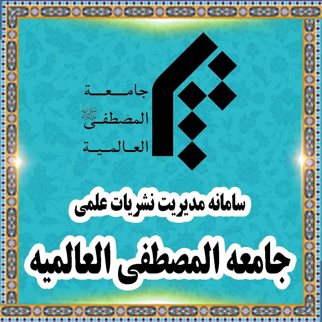 سامانه مدیریت نشریات علمی جامعة المصطفی العالمیة