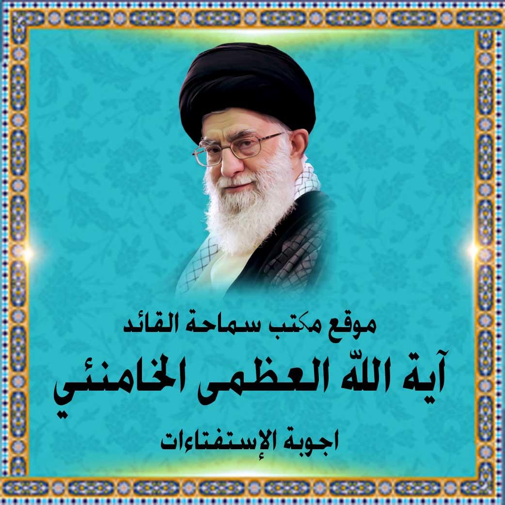 موقع مکتب سماحة القائد آية الله العظمى الخامنئي - اجوبة الإستفتاءات
