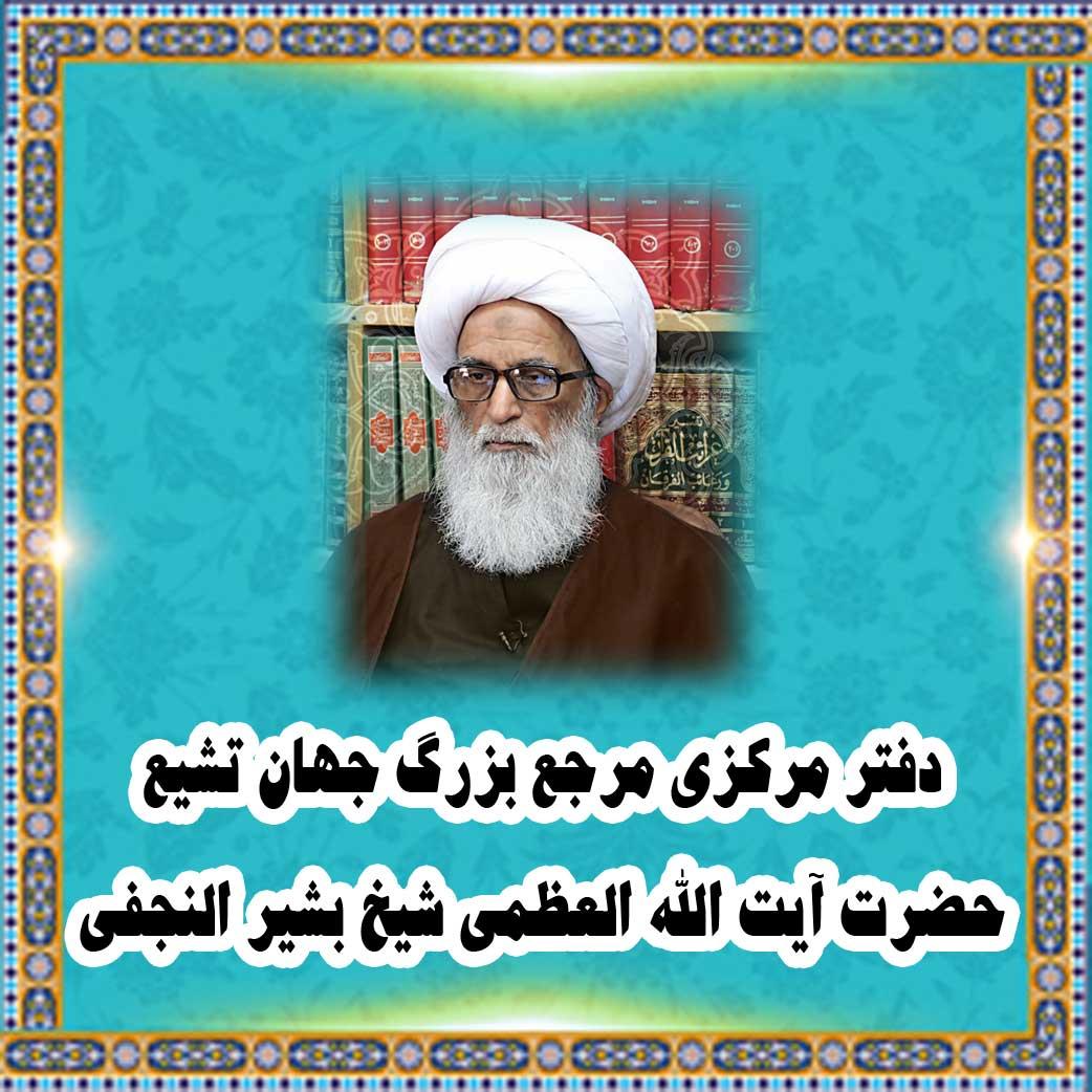 دفتر مرکزی مرجع بزرگ جهان تشیع حضرت آیت الله العظمی شیخ بشیر النجفي
