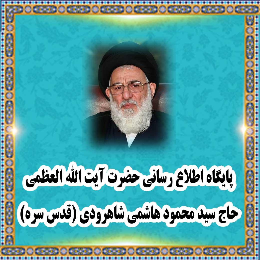پايگاه اطلاع رسانى حضرت آيت الله العظمى حاج سيد محمود هاشمى شاهرودى (قدس سره)