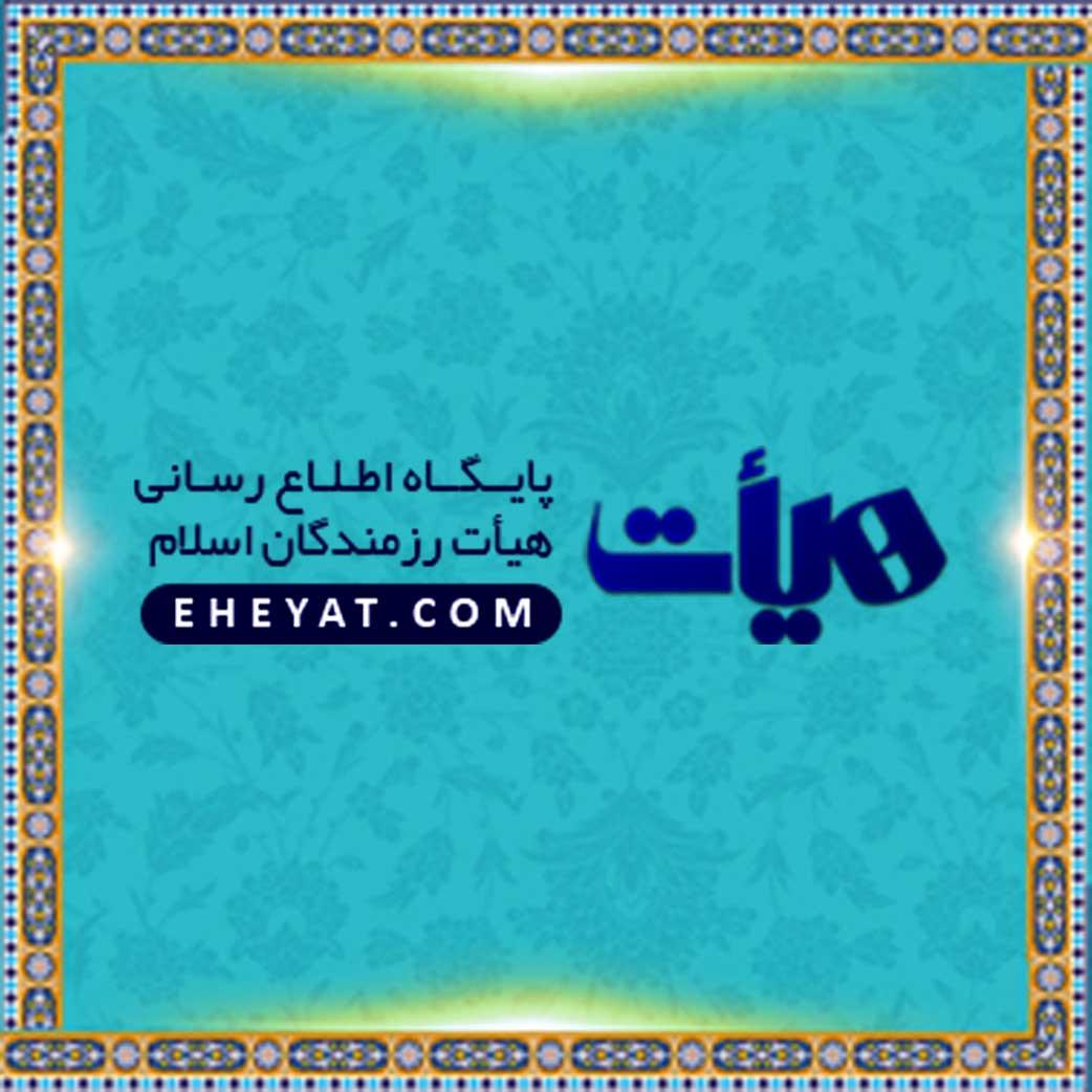 پایگاه اطلاع رسانی هیات رزمندگان اسلام