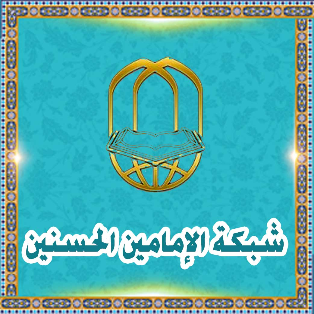 Situs Al Imamain Al Hasanain Pusat Kajian Pemikiran dan Budaya Islam