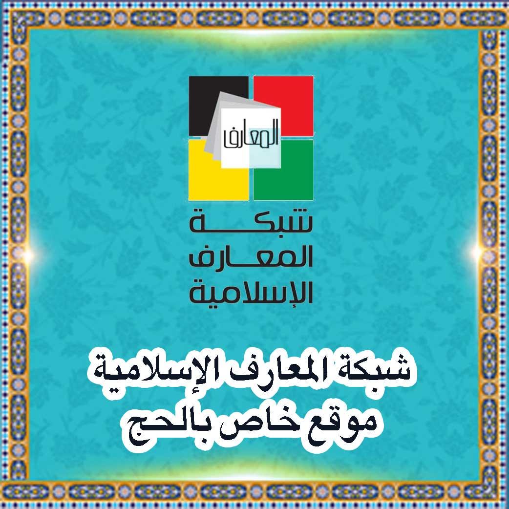 شبكة المعارف الإسلامية: موقع خاص بالحج