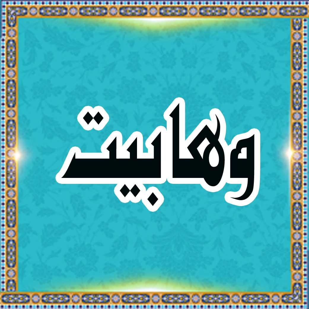 Wahabiyat website