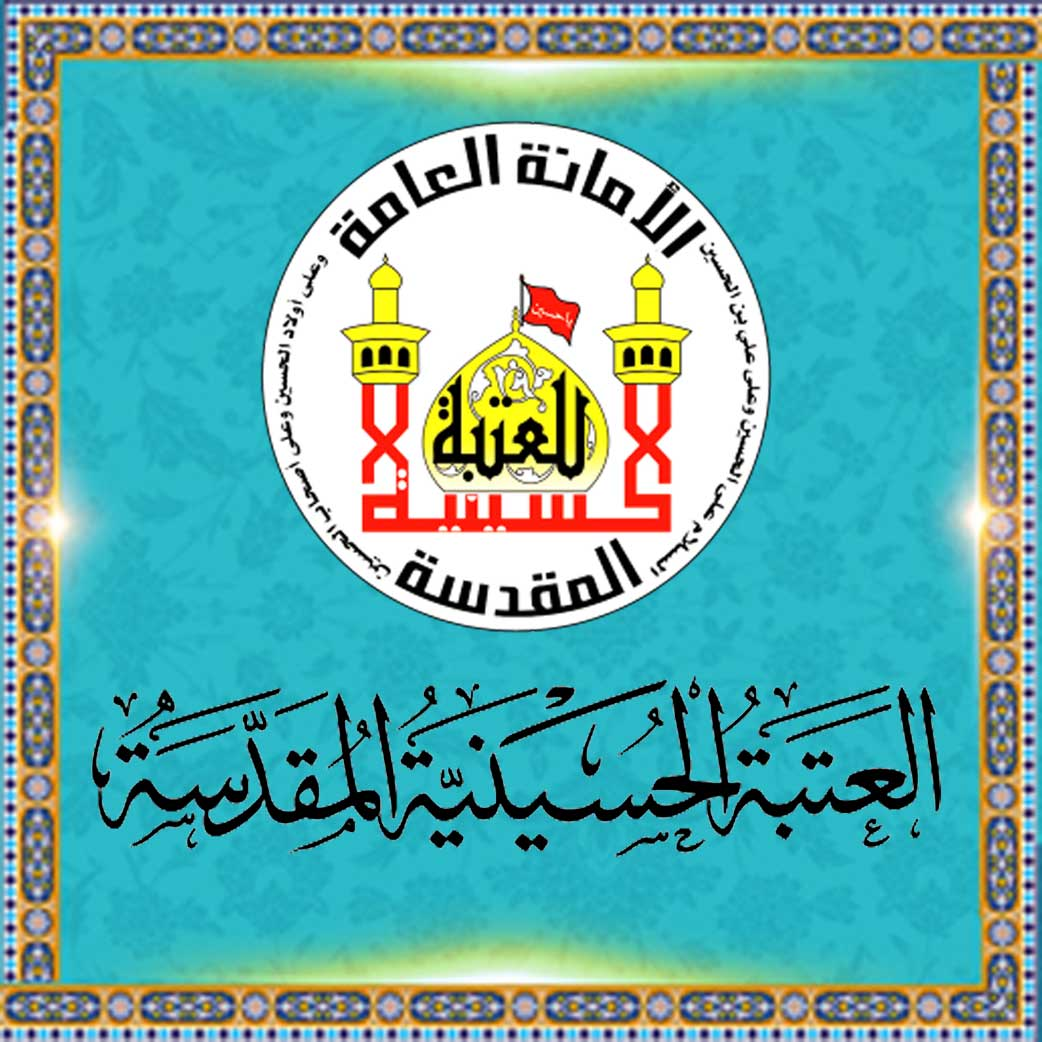 العتبة الحسينية المقدسة - النشاطات العامة