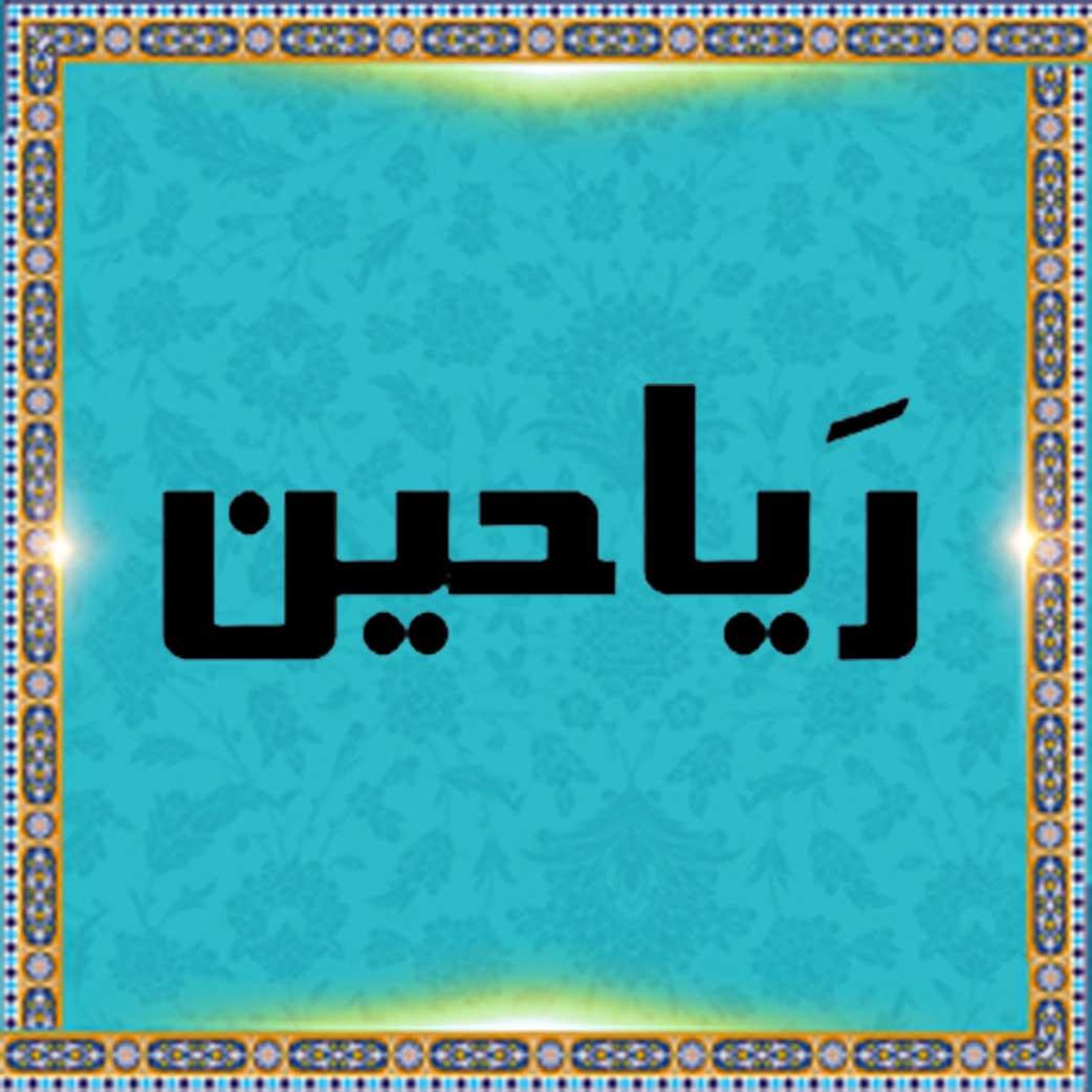 سایت ریاحین حضرت زهراء, حضرت خدیجه, حضرت زینب, حضرت معصومه, حضرت رقیه