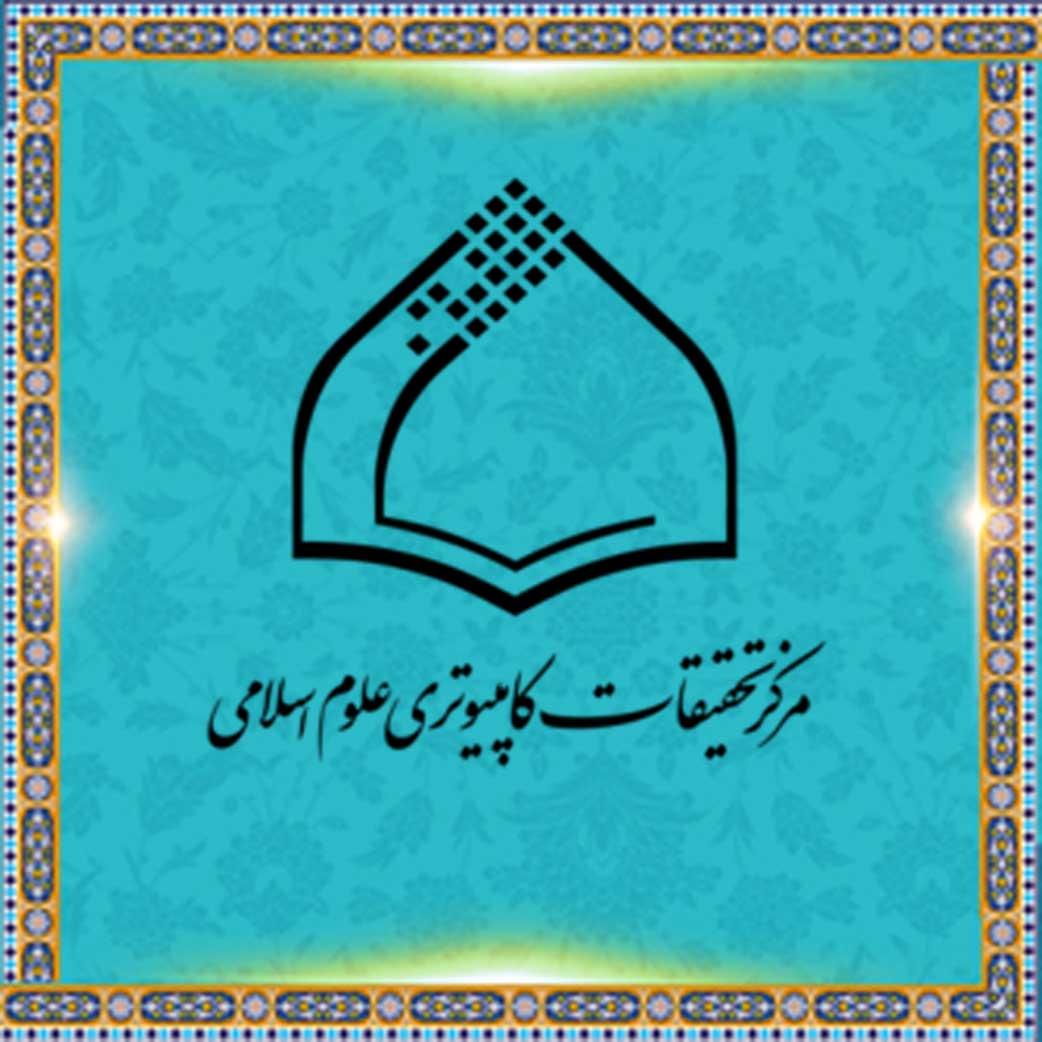 مرکز تحقیقات کامپیوتری علوم اسلامی (نور)
