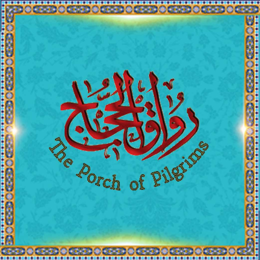 Hajij French: The porch of pilgrims