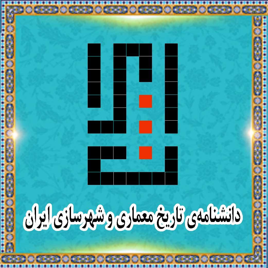 دانشنامۀ تاریخ معماری و شهرسازی ایرانشهر