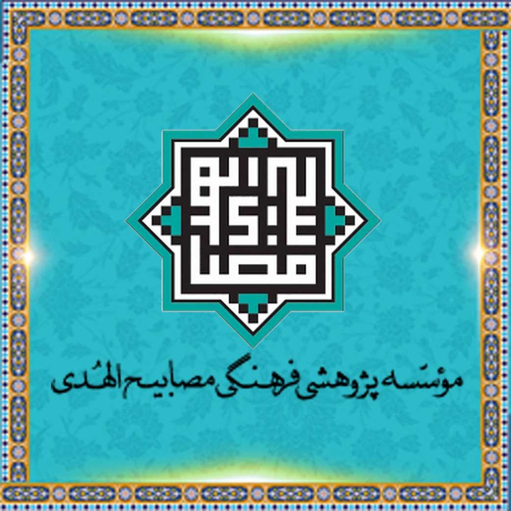 مصابیح الهدی   دفتر حفظ و نشر آثار حضرت آیت الله العظمی حاج آقا مجتبی تهرانی (ره)