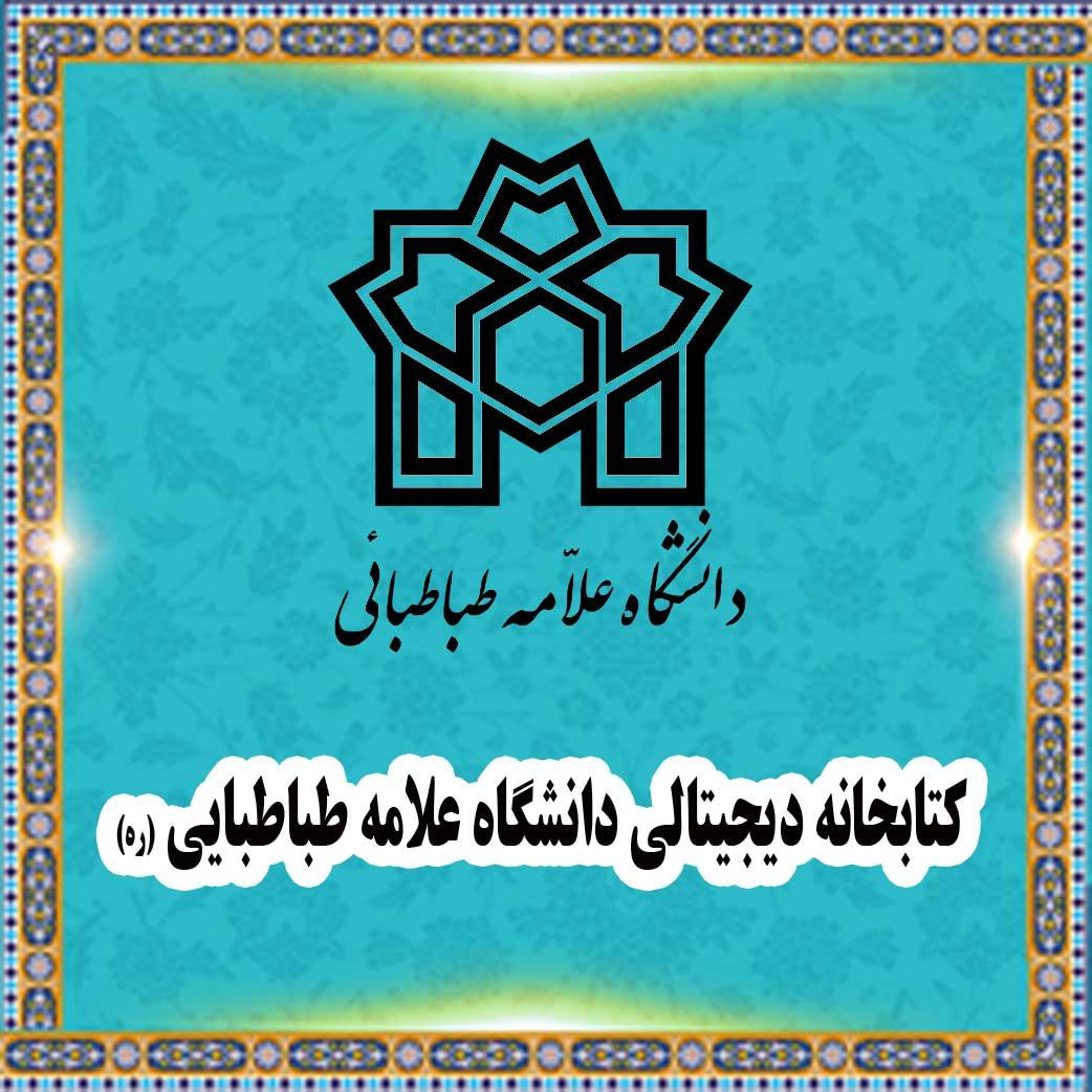 کتابخانه دیجیتالی دانشگاه علامه طباطبایی (ره)
