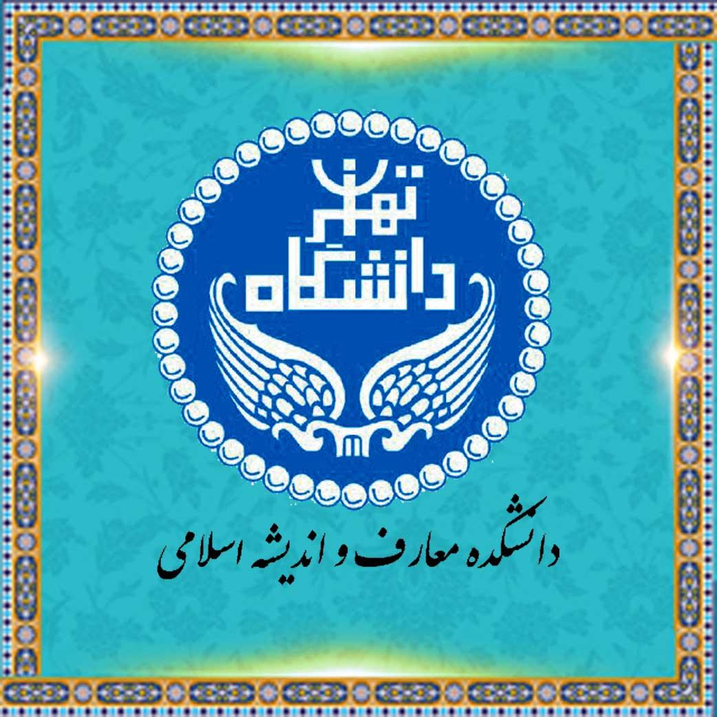 دانشکده معارف و اندیشه اسلامی