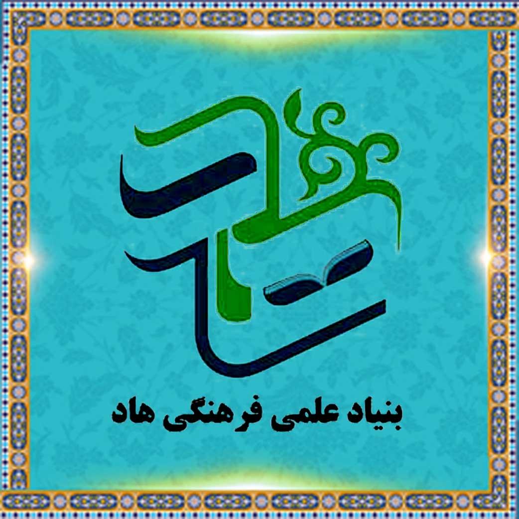 بنیاد علمی فرهنگی هاد