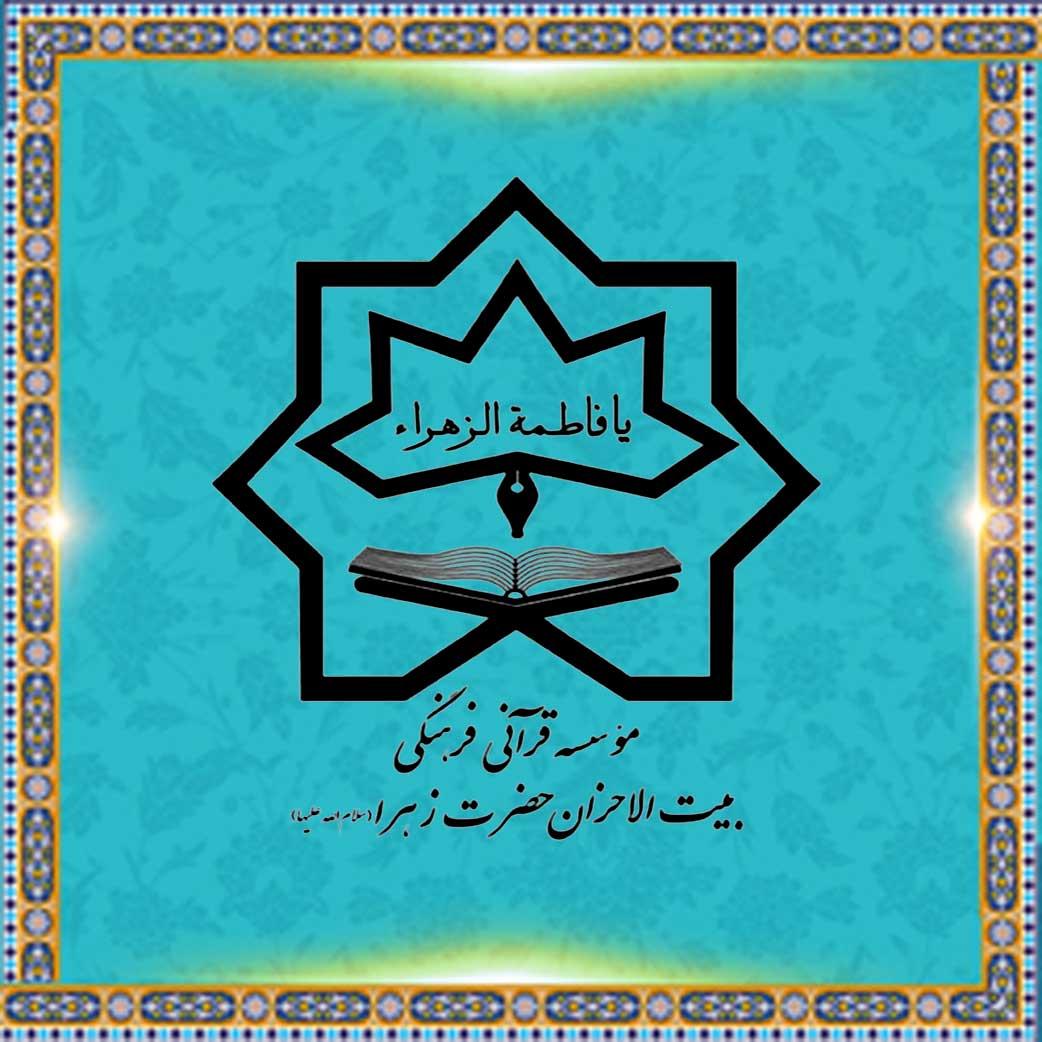 موسسه قرآنی فرهنگی بیت الاحزان حضرت زهرا (س)