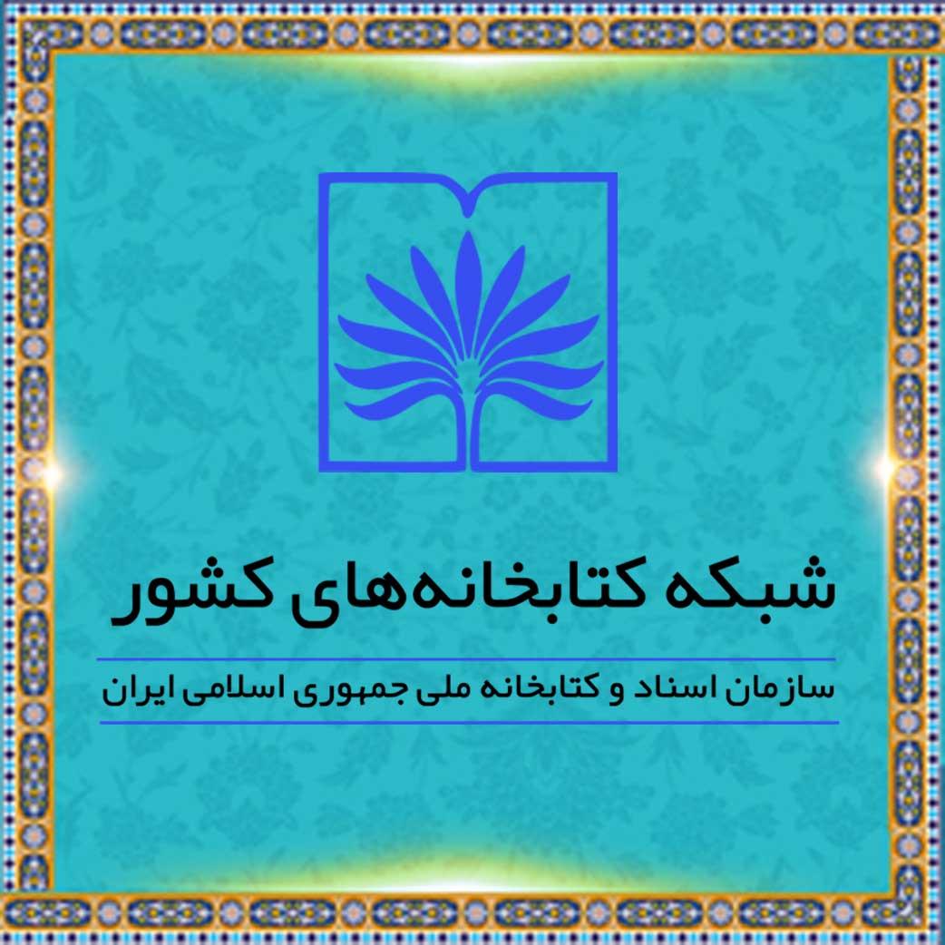 شبکه مراکز اسناد ایران