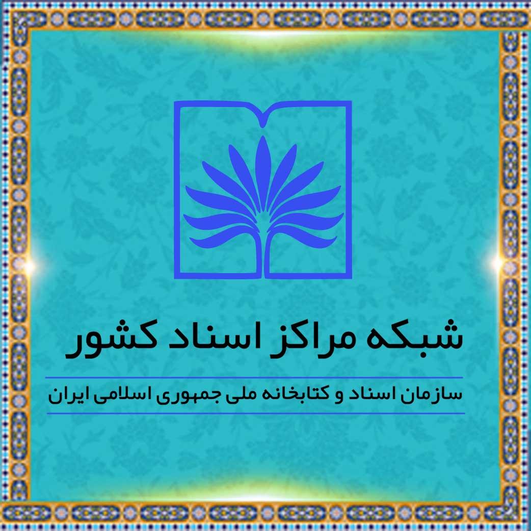 شبکه کتابخانههای ایران